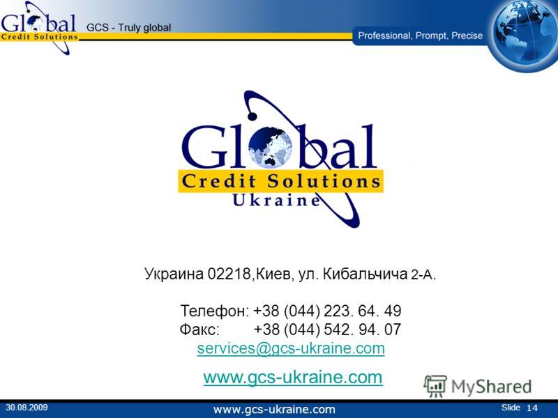 14 Slide30.08.2009 www.gcs-ukraine.com Украина 02218,Киев, ул. Кибальчича 2-А. Телефон: +38 (044) 223. 64. 49 Факс: +38 (044) 542. 94. 07 services@gcs-ukraine.com