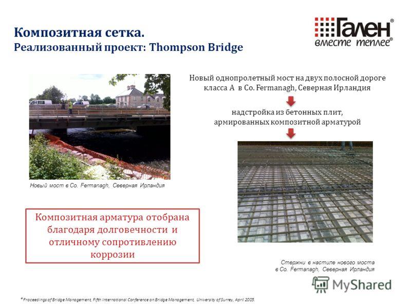 Новый однопролетный мост на двух полосной дороге класса А в Co. Fermanagh, Северная Ирландия Композитная сетка. Реализованный проект: Thompson Bridge Новый мост в Co. Fermanagh, Северная Ирландия Стержни в настиле нового моста в Co. Fermanagh, Северн