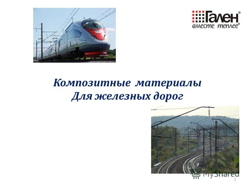 3 Композитные материалы Для железных дорог