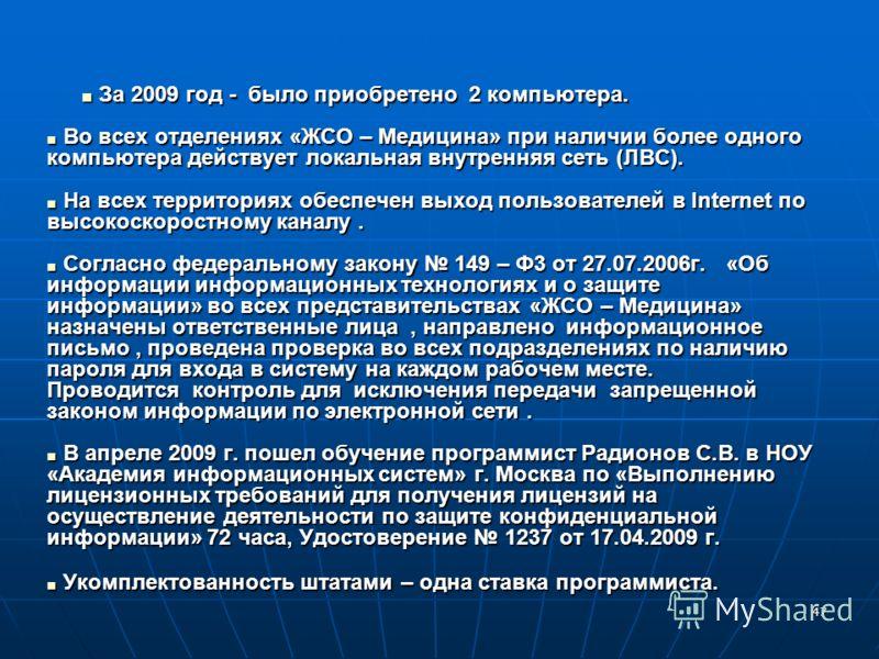 47 За 2009 год - было приобретено 2 компьютера. За 2009 год - было приобретено 2 компьютера. Во всех отделениях «ЖСО – Медицина» при наличии более одного компьютера действует локальная внутренняя сеть (ЛВС). Во всех отделениях «ЖСО – Медицина» при на