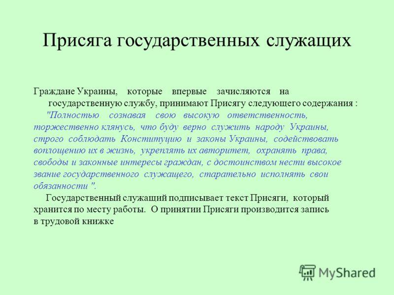 Присяга государственных служащих Граждане Украины, которые впервые зачисляются на государственную службу, принимают Присягу следующего содержания :