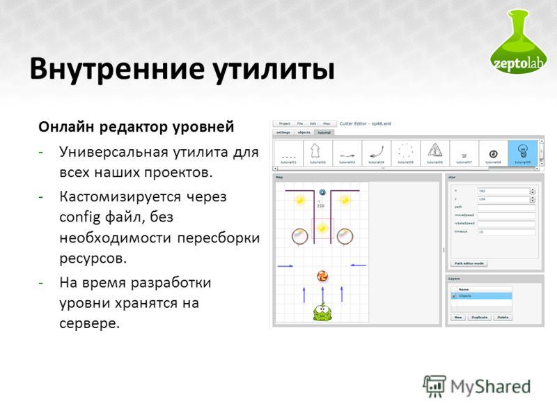 Онлайн редактор уровней -Универсальная утилита для всех наших проектов. -Кастомизируется через config файл, без необходимости пересборки ресурсов. -На время разработки уровни хранятся на сервере. 13 Внутренние утилиты