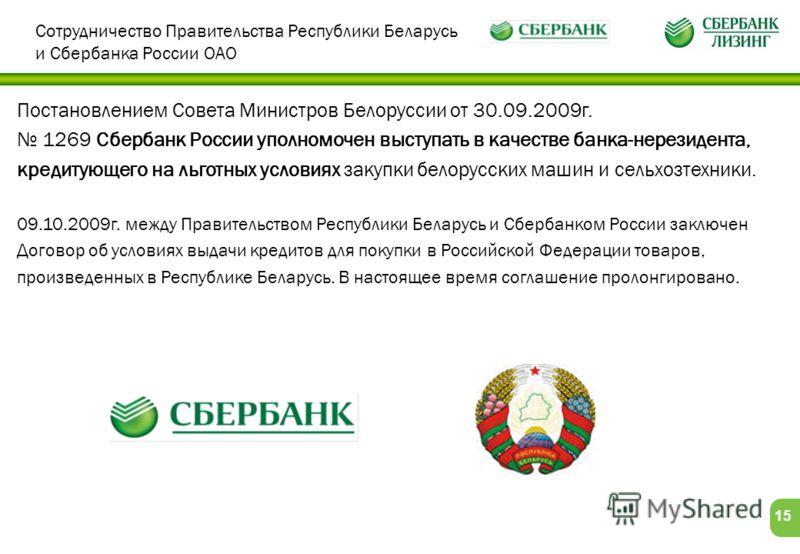 14 Перечень белорусских производителей Правительством Белоруссии утвержден Перечень белорусских заводов, производимой ими техники, на приобретение которой на территории РФ можно получить льготный кредит, а также список торговых представителей заводов