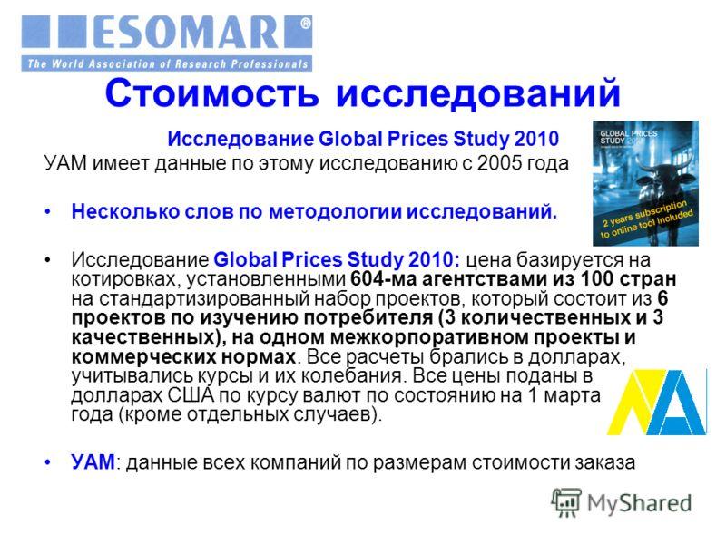 Стоимость исследований Исследование Global Prices Study 2010 УАМ имеет данные по этому исследованию с 2005 года Несколько слов по методологии исследований. Исследование Global Prices Study 2010: цена базируется на котировках, установленными 604-ма аг