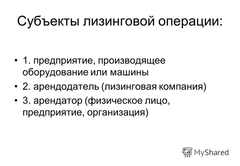 «Российское» определение лизинга: «Договор лизинга – соглашение, в соответствие с которым лизингодатель обязуется пробрести в собственность указанное лизингополучателем имущество у определенного им продавца и предоставить лизингополучателю это имущес