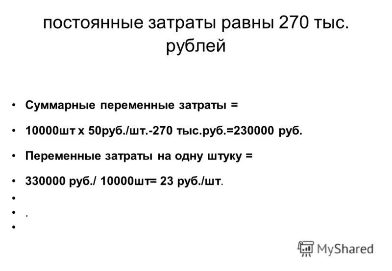 Маржинальный доход предприятие выпускает 10000 шт. какого-то изделия по цене 80 руб./шт. и себестоимости 50 руб./шт. Каждое изделие дает 30 руб./шт. прибыли, а общая прибыль равняется 300 тыс. руб. Предприятие сократило производство до 9000 шт. при т