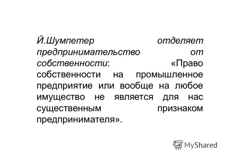 Й. Шумпетер разделял предпринимательскую деятельность на обыденную, не связанную с интенсивным творчеством и значительным риском (