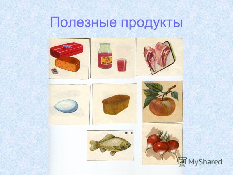 1станция – «Правильное питание»