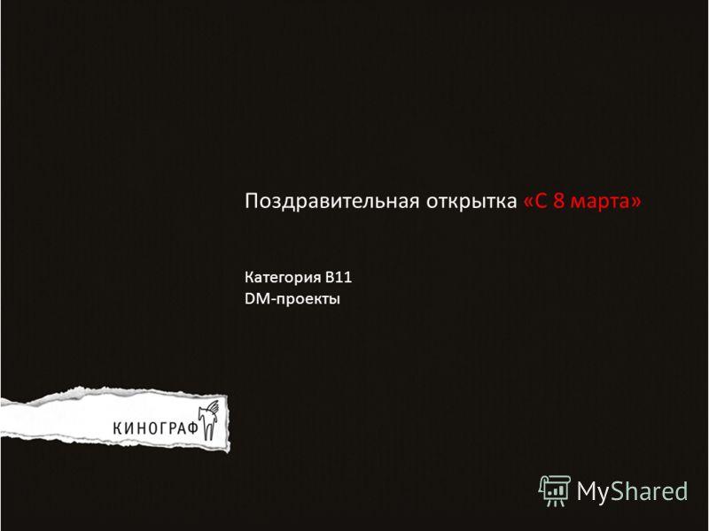 Поздравительная открытка «С 8 марта» Категория B11 DM-проекты
