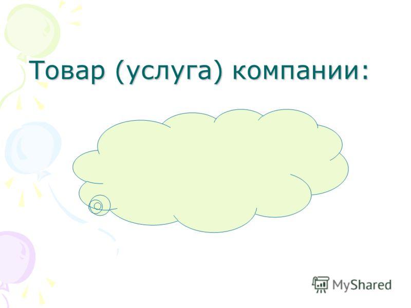 Товар (услуга) компании: