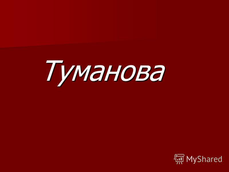 Туманова Туманова
