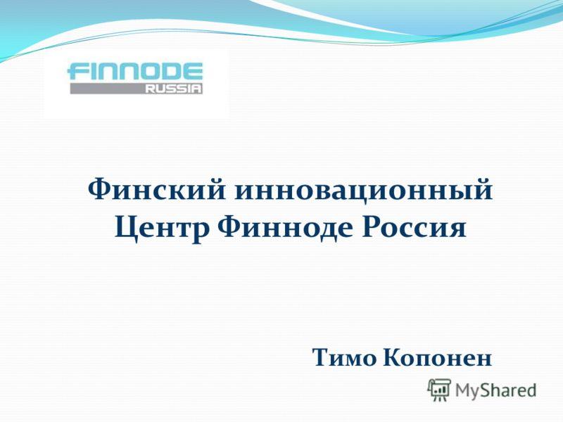 Финский инновационный Центр Финноде Россия Тимо Копонен