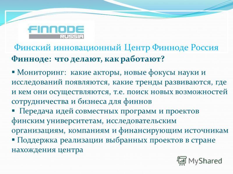 Финский инновационный Центр Финноде Россия Финноде: что делают, как работают? Мониторинг: какие акторы, новые фокусы науки и исследований появляются, какие тренды развиваются, где и кем они осуществляются, т.е. поиск новых возможностей сотрудничества