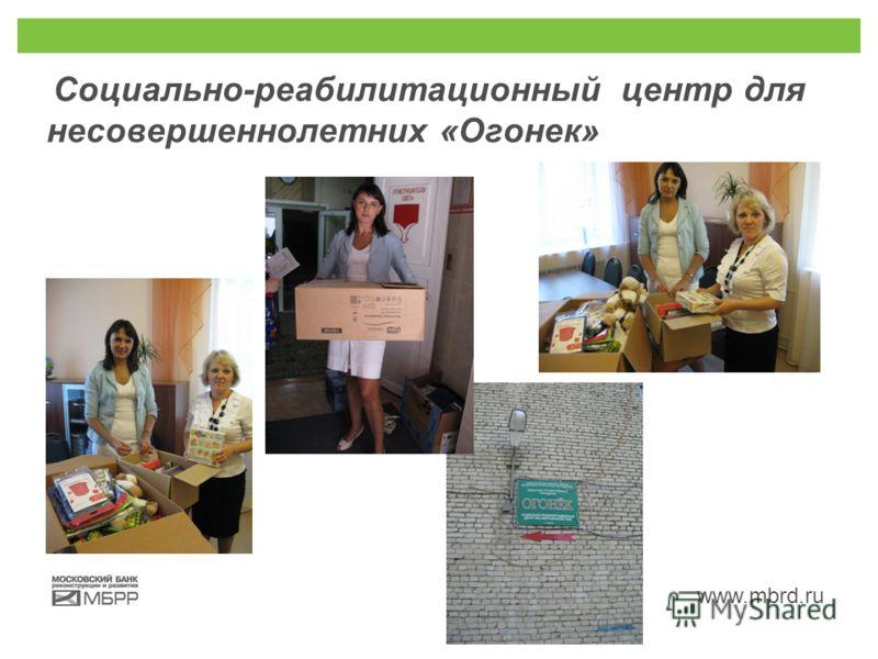 www.mbrd.ru Социально-реабилитационный центр для несовершеннолетних «Огонек»