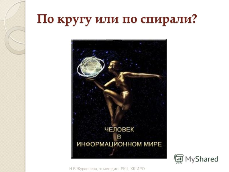 По кругу или по спирали? Н.В.Журавлева, гл.методист РКЦ, ХК ИРО 2