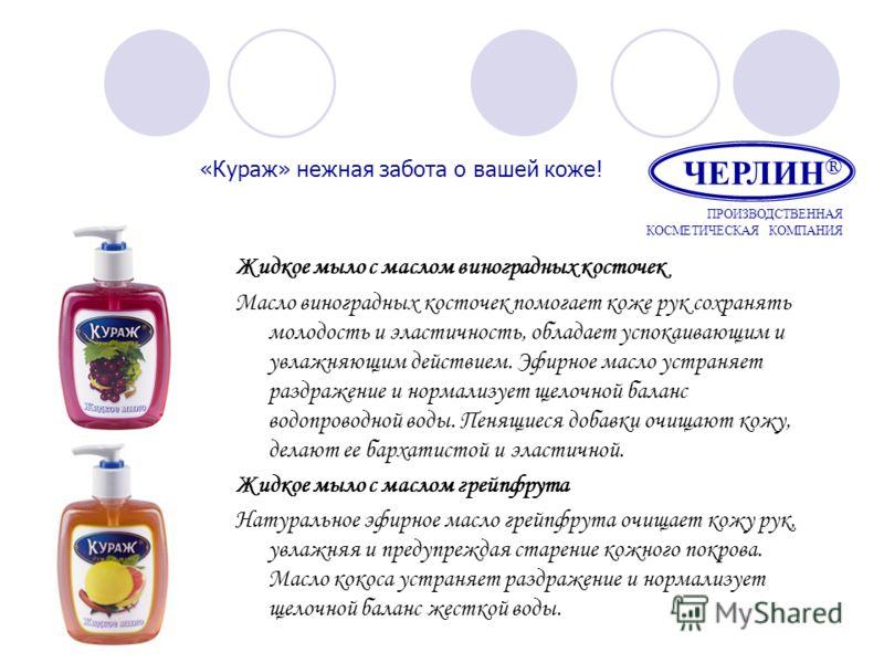 Жидкое мыло с маслом виноградных косточек Масло виноградных косточек помогает коже рук сохранять молодость и эластичность, обладает успокаивающим и увлажняющим действием. Эфирное масло устраняет раздражение и нормализует щелочной баланс водопроводной