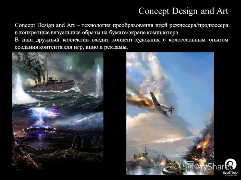 Concept Design and Art Concept Design and Art – технология преобразования идей режиссера/продюсера в конкретные визуальные образы на бумаге/экране компьютера. В наш дружный коллектив входит концепт-художник с колоссальным опытом создания контента для