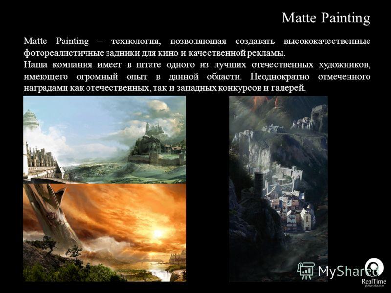 Matte Painting Matte Painting – технология, позволяющая создавать высококачественные фотореалистичные задники для кино и качественной рекламы. Наша компания имеет в штате одного из лучших отечественных художников, имеющего огромный опыт в данной обла