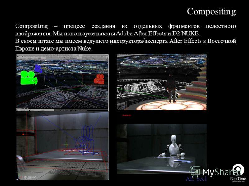 Compositing Compositing – процесс создания из отдельных фрагментов целостного изображения. Мы используем пакеты Adobe After Effects и D2 NUKE. В своем штате мы имеем ведущего инструктора/эксперта After Effects в Восточной Европе и демо-артиста Nuke.
