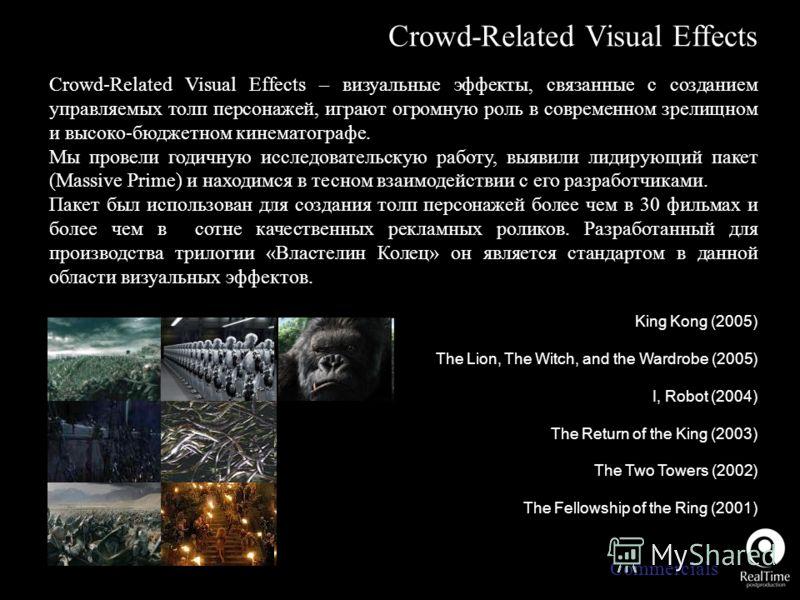 Crowd-Related Visual Effects Crowd-Related Visual Effects – визуальные эффекты, связанные с созданием управляемых толп персонажей, играют огромную роль в современном зрелищном и высоко-бюджетном кинематографе. Мы провели годичную исследовательскую ра