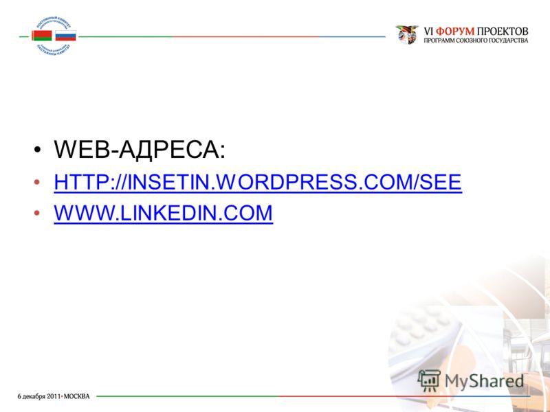 WEB-АДРЕСА: HTTP://INSETIN.WORDPRESS.COM/SEE WWW.LINKEDIN.COM