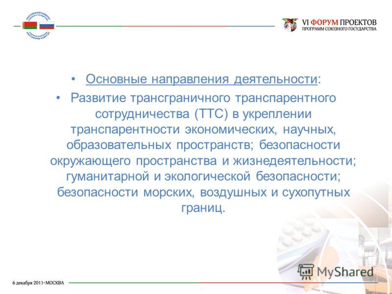 Основные направления деятельности: Развитие трансграничного транспарентного сотрудничества (ТТС) в укреплении транспарентности экономических, научных, образовательных пространств; безопасности окружающего пространства и жизнедеятельности; гуманитарно