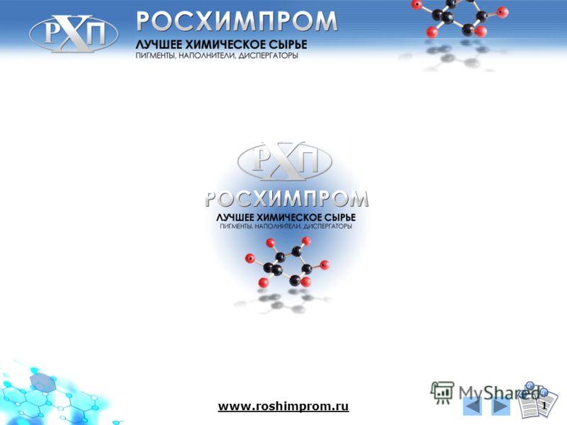 www.roshimprom.ru 1