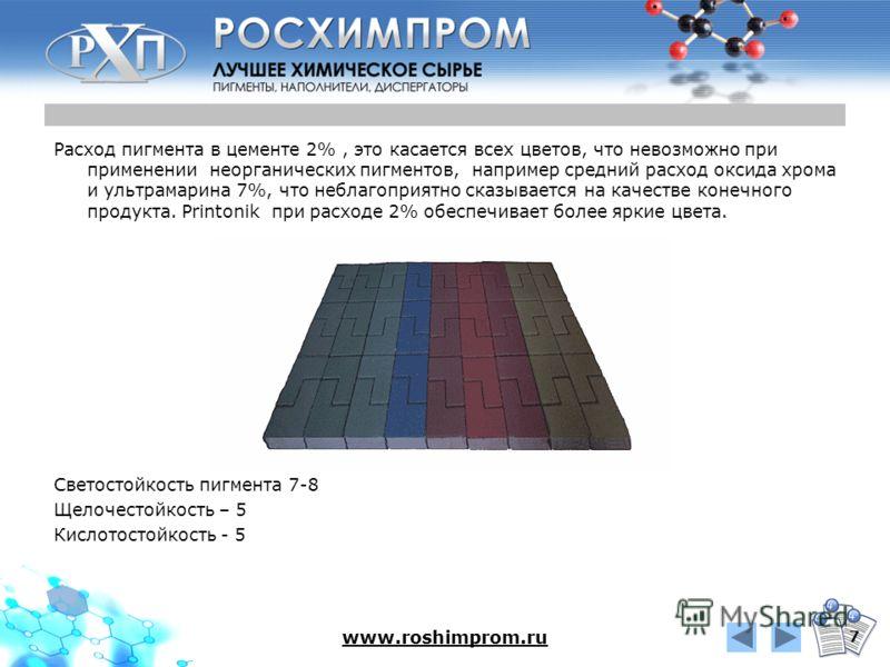 www.roshimprom.ru 7 Расход пигмента в цементе 2%, это касается всех цветов, что невозможно при применении неорганических пигментов, например средний расход оксида хрома и ультрамарина 7%, что неблагоприятно сказывается на качестве конечного продукта.