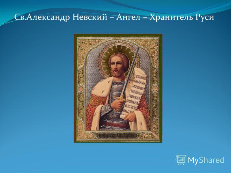Св.Александр Невский – Ангел – Хранитель Руси
