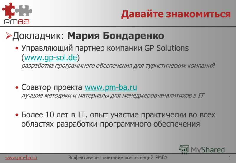 www.pm-ba.ru Эффективное сочетание компетенций Project Manager + Business Analyst