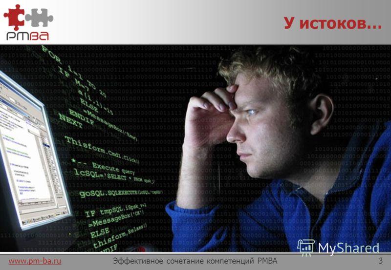 www.pm-ba.ru РОЛЬ МЕНЕДЖЕРА-АНАЛИТИКА В IT Часть 1 Эффективное сочетание компетенций PMBA2
