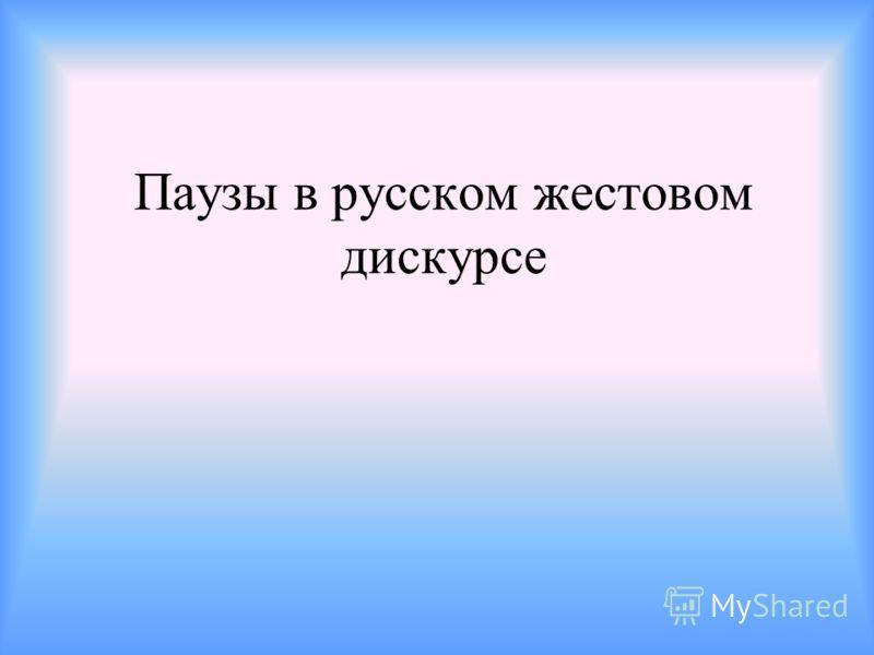 Паузы в русском жестовом дискурсе