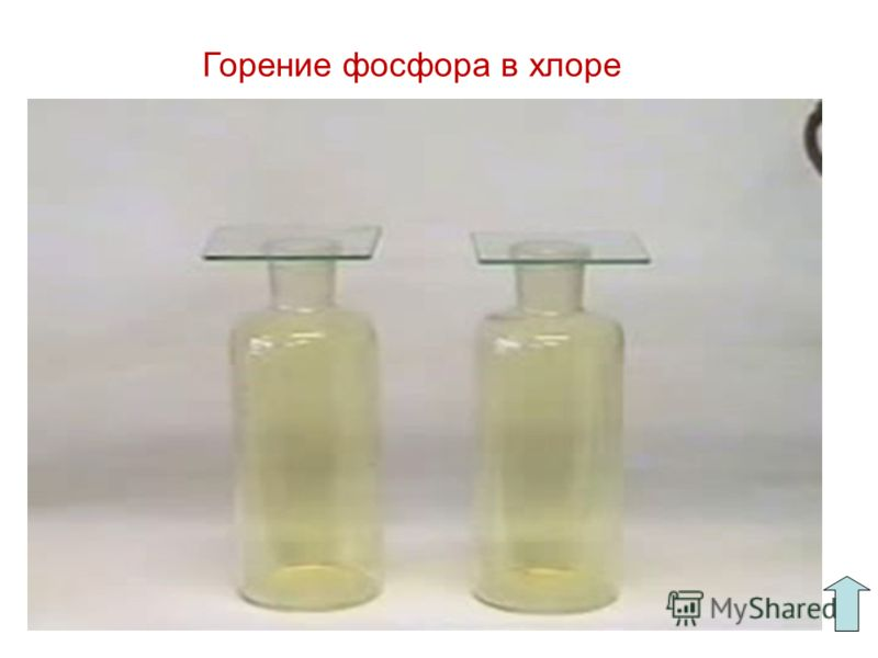Горение фосфора в хлоре