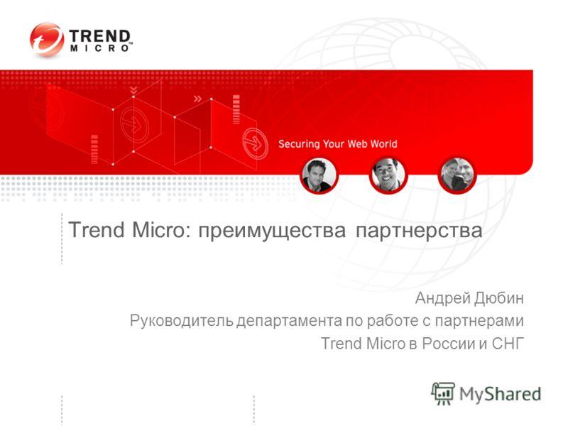 Copyright 2010 - Trend Micro Inc. Trend Micro: преимущества партнерства Андрей Дюбин Руководитель департамента по работе с партнерами Trend Micro в России и СНГ