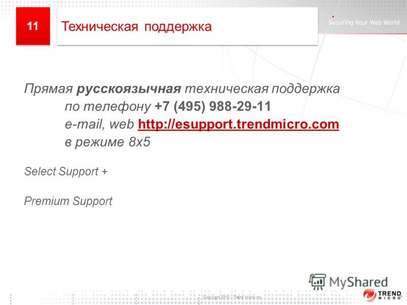Copyright 2010 - Trend Micro Inc. Техническая поддержка 11 Прямая русскоязычная техническая поддержка по телефону +7 (495) 988-29-11 e-mail, web http://esupport.trendmicro.com в режиме 8x5 Select Support + Premium Supporthttp://esupport.trendmicro.co