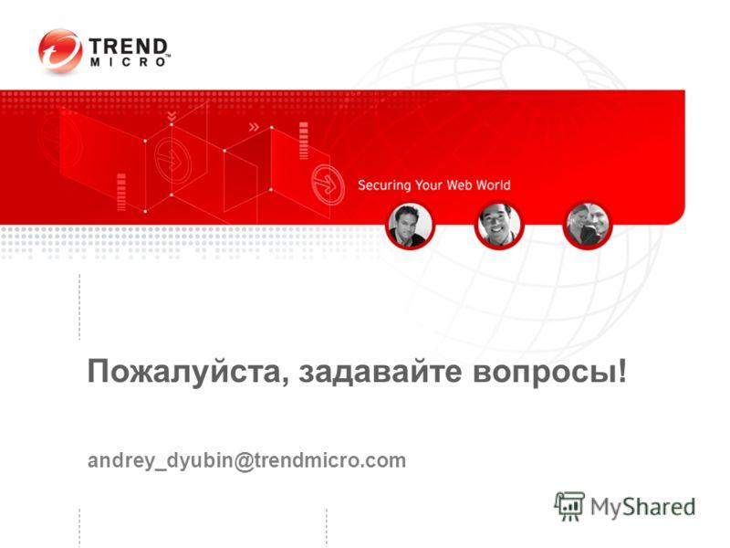 Copyright 2010 - Trend Micro Inc. аndrey_dyubin@trendmicro.com Пожалуйста, задавайте вопросы!