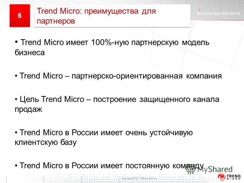 Copyright 2010 - Trend Micro Inc. Trend Micro: преимущества для партнеров 6 6 Trend Micro имеет 100%-ную партнерскую модель бизнеса Trend Micro – партнерско-ориентированная компания Цель Trend Micro – построение защищенного канала продаж Trend Micro
