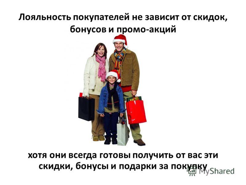 хотя они всегда готовы получить от вас эти скидки, бонусы и подарки за покупку