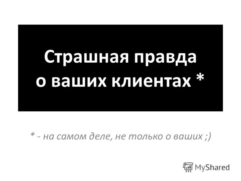 * - на самом деле, не только о ваших ;)