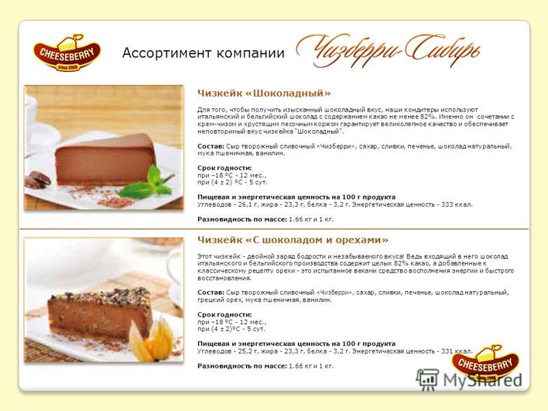 Ассортимент компании Чизкейк «Шоколадный» Для того, чтобы получить изысканный шоколадный вкус, наши кондитеры используют итальянский и бельгийский шоколад с содержанием какао не менее 82%. Именно он сочетании с крем-чизом и хрустящим песочным коржом