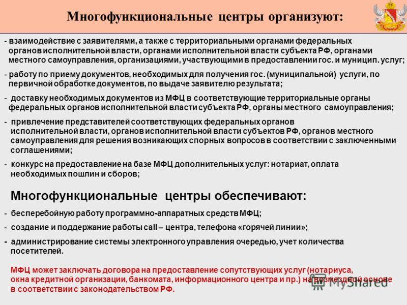 Многофункциональные центры организуют: - взаимодействие с заявителями, а также с территориальными органами федеральных органов исполнительной власти, органами исполнительной власти субъекта РФ, органами местного самоуправления, организациями, участву