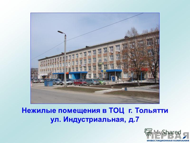Нежилые помещения в ТОЦ г. Тольятти ул. Индустриальная, д.7