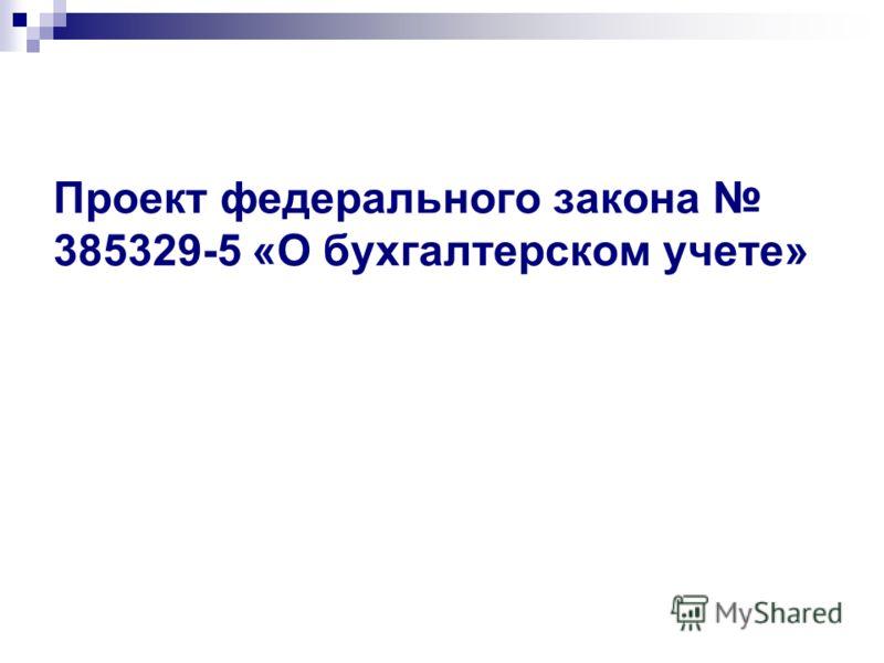 Проект федерального закона 385329-5 «О бухгалтерском учете»