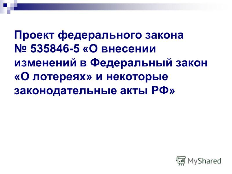 Проект федерального закона 535846-5 «О внесении изменений в Федеральный закон «О лотереях» и некоторые законодательные акты РФ»