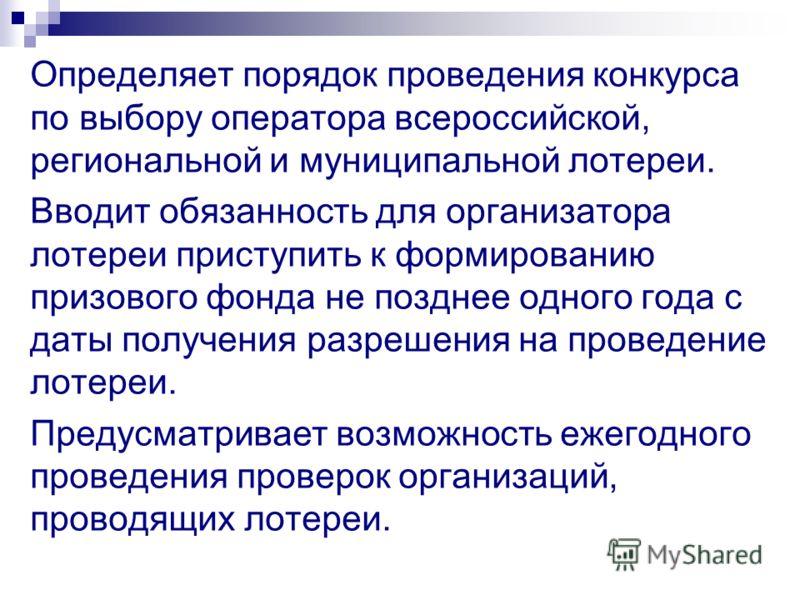Определяет порядок проведения конкурса по выбору оператора всероссийской, региональной и муниципальной лотереи. Вводит обязанность для организатора лотереи приступить к формированию призового фонда не позднее одного года с даты получения разрешения н