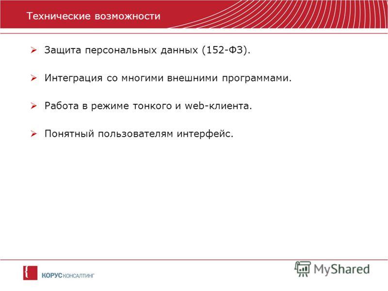 Защита персональных данных (152-ФЗ). Интеграция со многими внешними программами. Работа в режиме тонкого и web-клиента. Понятный пользователям интерфейс. Технические возможности