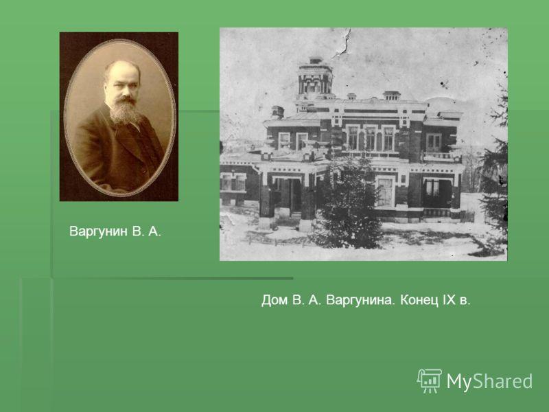 Дом В. А. Варгунина. Конец IX в. Варгунин В. А.