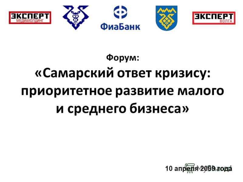 Форум: «Самарский ответ кризису: приоритетное развитие малого и среднего бизнеса» 10 апреля 2009 года