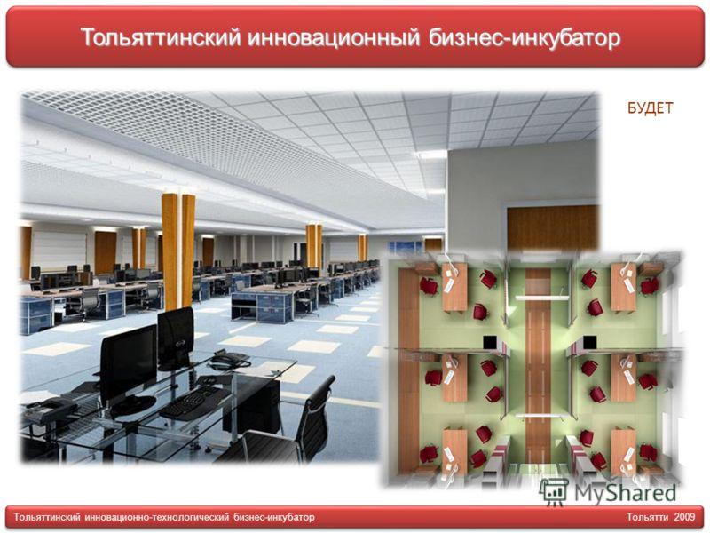 Тольяттинский инновационный бизнес-инкубатор БУДЕТ Тольяттинский инновационно-технологический бизнес-инкубатор Тольятти 2009