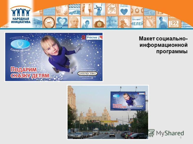 6 Макет социально- информационной программы